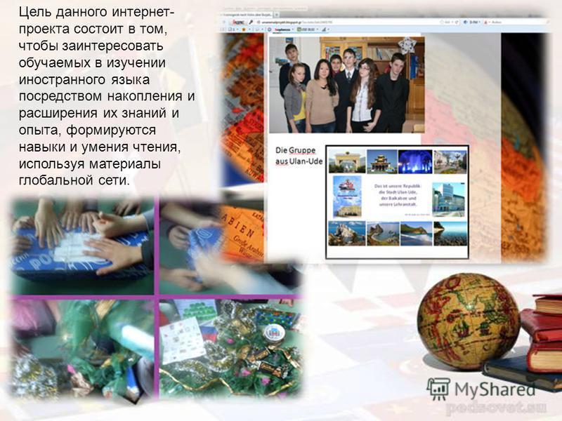 Цель данного интернет- проекта состоит в том, чтобы заинтересовать обучаемых в изучении иностранного языка посредством накопления и расширения их знаний и опыта, формируются навыки и умения чтения, используя материалы глобальной сети.