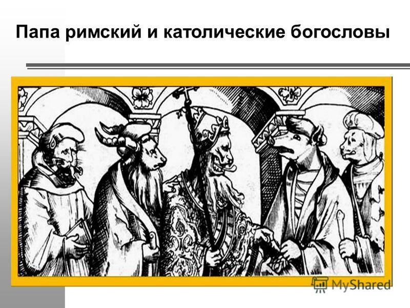 Папа римский и католические богословы