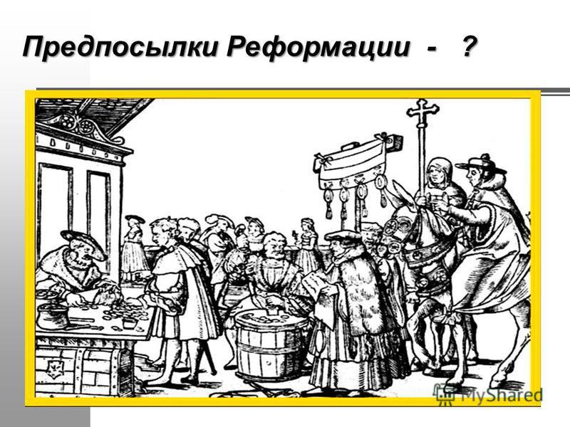 Предпосылки Реформации - ?