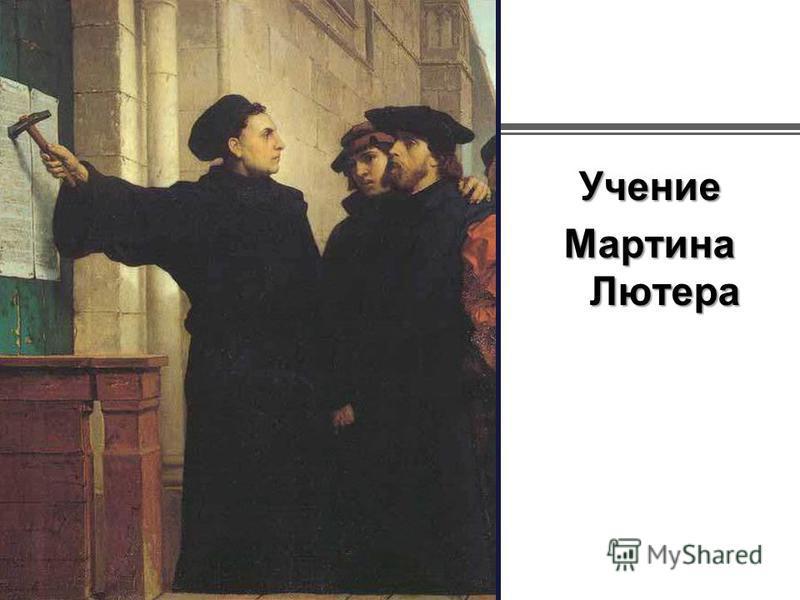 Учение Мартина Лютера
