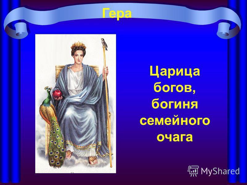 Гера Царица богов, богиня семейного очага