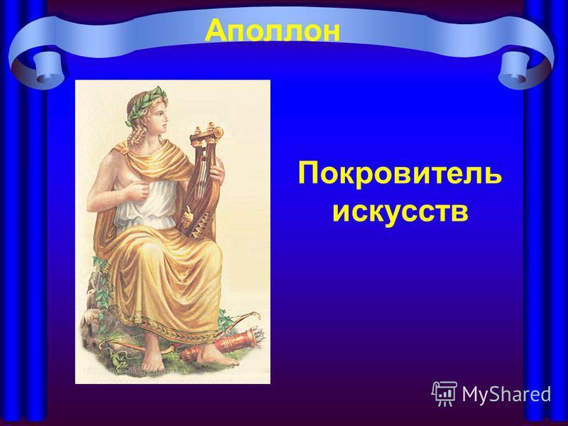 Аполлон Покровитель искусств