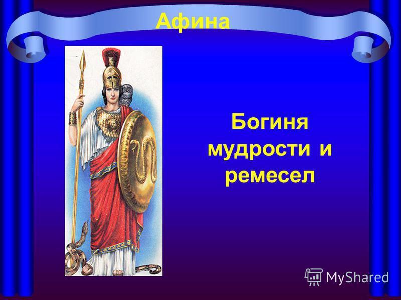 Афина Богиня мудрости и ремесел
