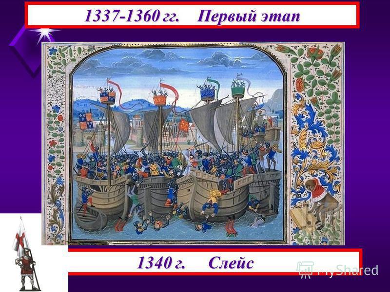 1337-1360 гг. Первый этап 1340 г. Слейс