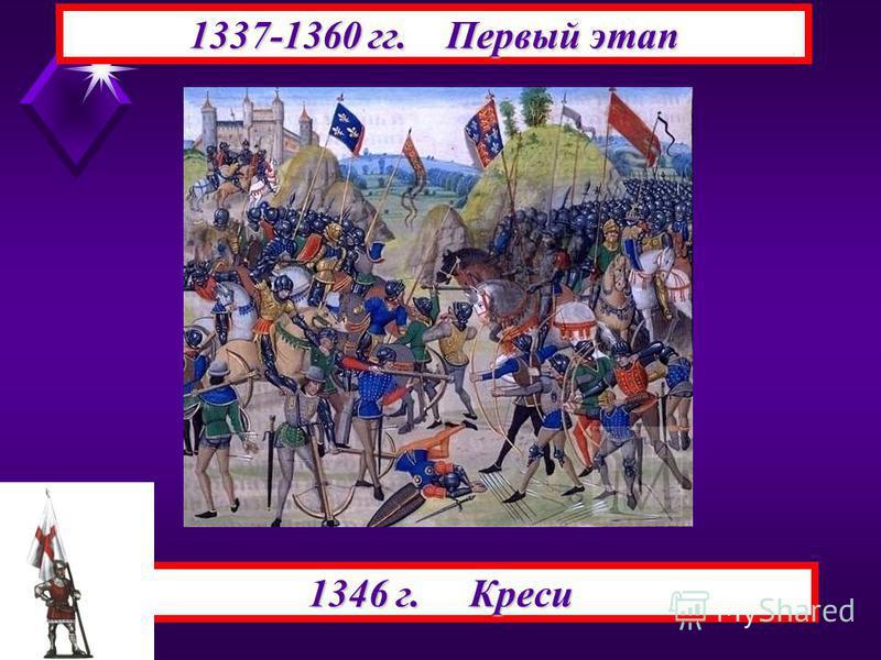 1337-1360 гг. Первый этап 1346 г. Креси