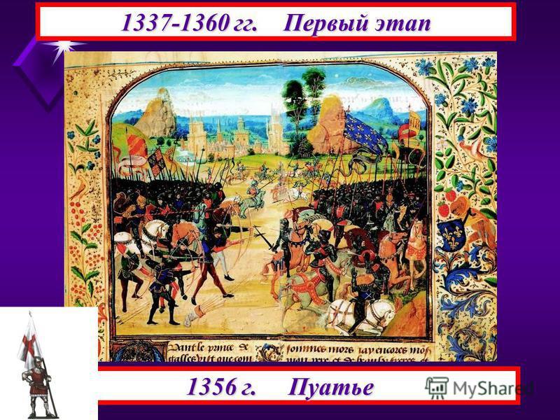 1337-1360 гг. Первый этап 1356 г. Пуатье