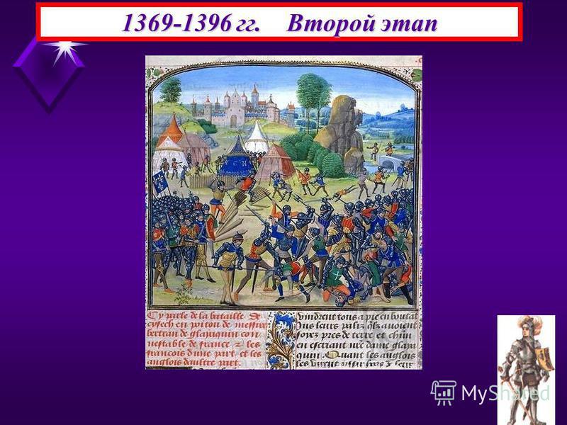 1369-1396 гг. Второй этап