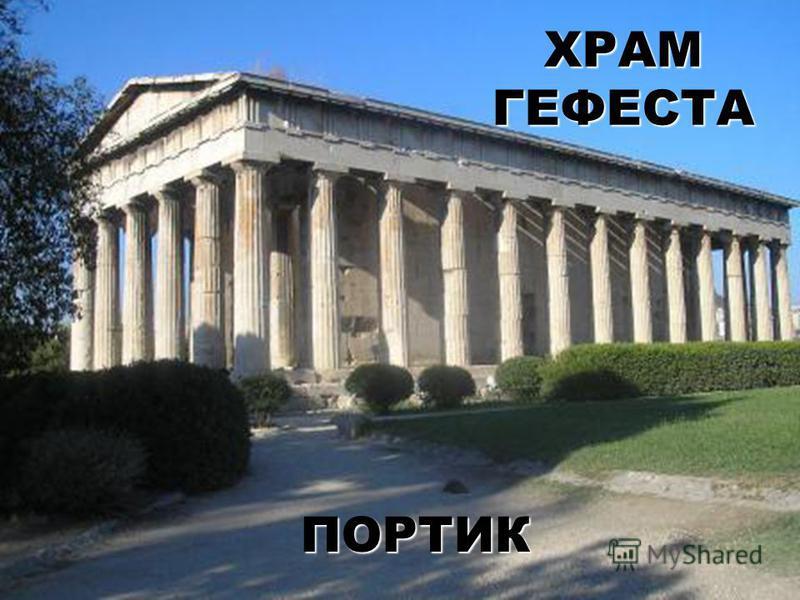 АГОРА – главная площадь Афин ХРАМ ГЕФЕСТА ПОРТИК