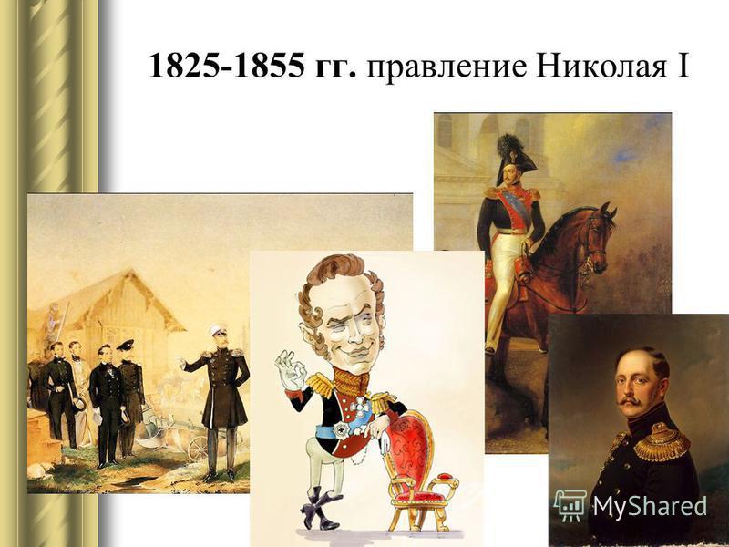 1825-1855 гг. правление Николая I