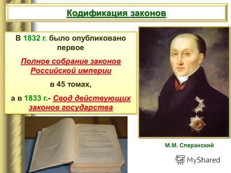 В 1832 г. было опубликовано первое Полное собрание законов Российской империи в 45 томах, Свод действующих законов государства а в 1833 г.- Свод действующих законов государства В 1832 г. было опубликовано первое Полное собрание законов Российской имп