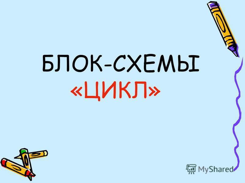 БЛОК-СХЕМЫ «ЦИКЛ»