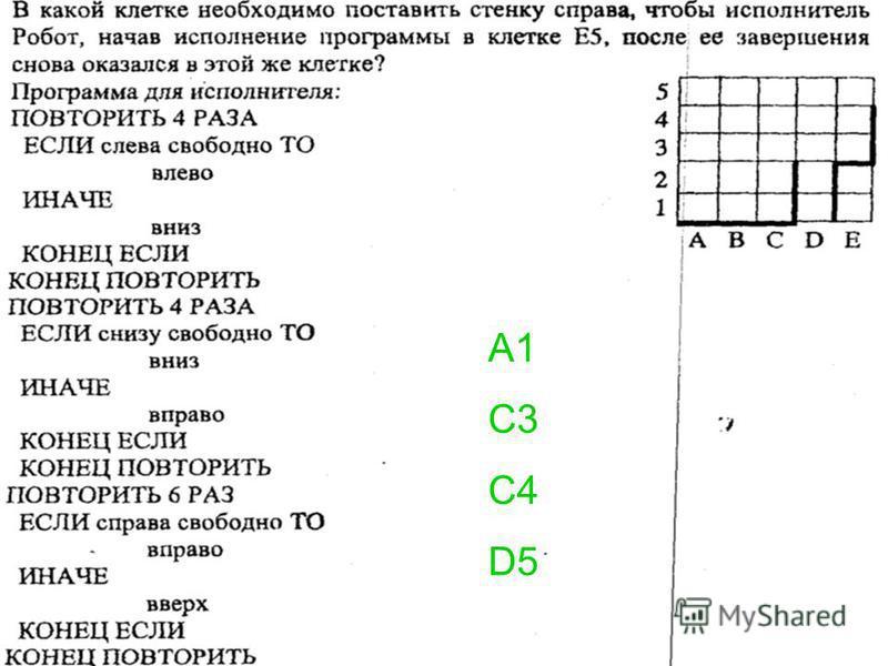 ЗАДАЧА 3 А1 С3 С4 D5