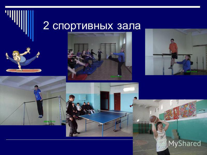 2 спортивных зала