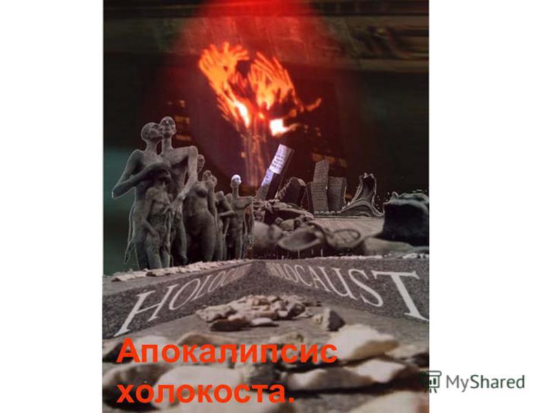 Апокалипсис холокоста.