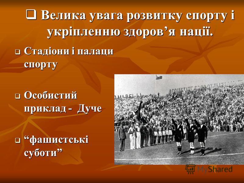 В Велика увага розвитку спорту і укріпленню здоровя нації. Стадіони і палаци спорту Особистий приклад - Дуче фашистські суботи