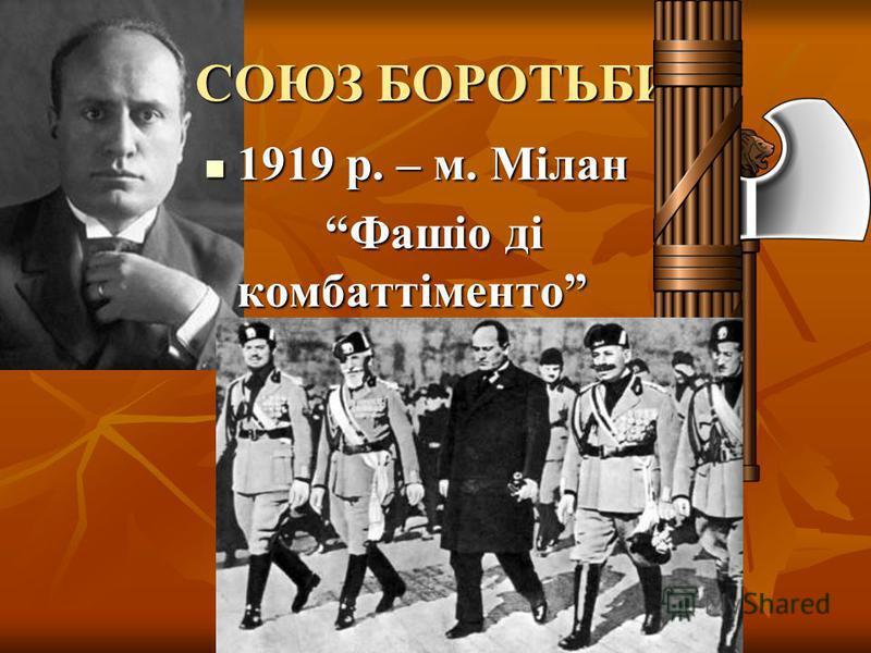СОЮЗ БОРОТЬБИ 1919 р. – м. Мілан 1919 р. – м. Мілан Фашіо ді комбаттіменто Фашіо ді комбаттіменто
