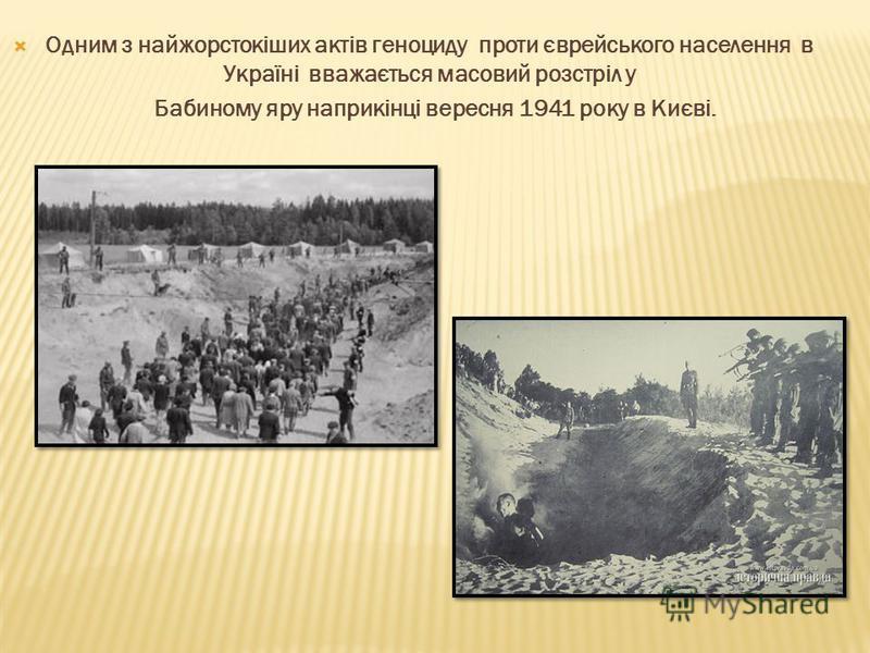 Одним з найжорстокіших актів геноциду проти єврейського населення в Україні вважається масовий розстріл у Бабиному яру наприкінці вересня 1941 року в Києві.