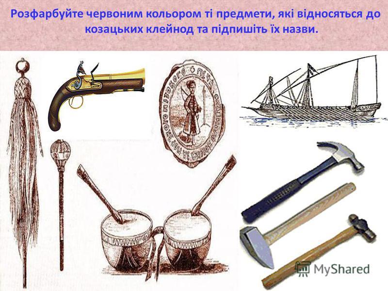 Розфарбуйте червоним кольором ті предмети, які відносяться до козацьких клейнод та підпишіть їх назви.