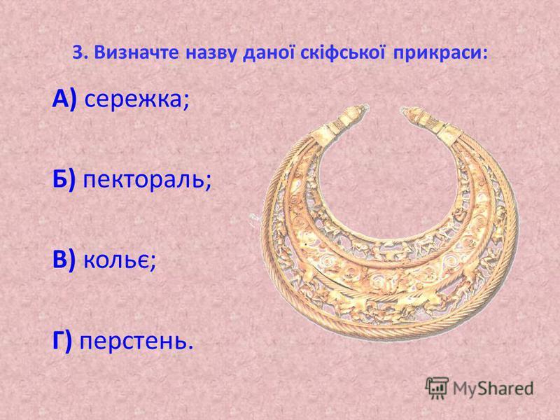 3. Визначте назву даної скіфської прикраси: А) сережка; Б) пектораль; В) кольє; Г) перстень.