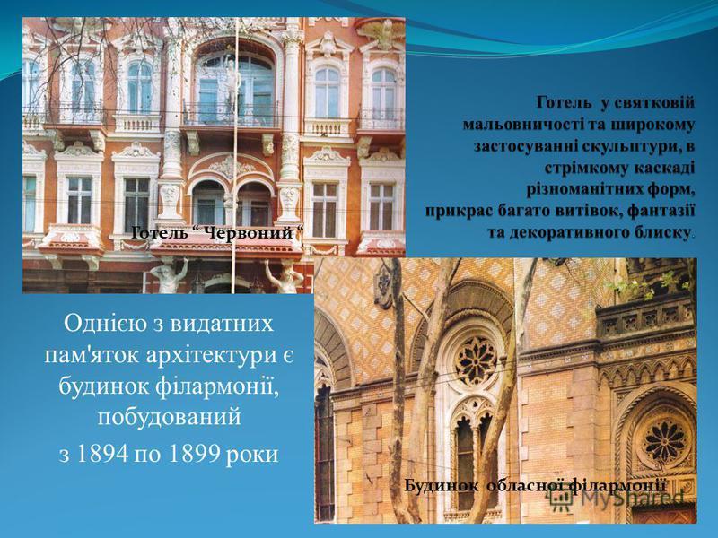Готель Червоний Однією з видатних пам'яток архітектури є будинок філармонії, побудований з 1894 по 1899 роки Будинок обласної філармонії