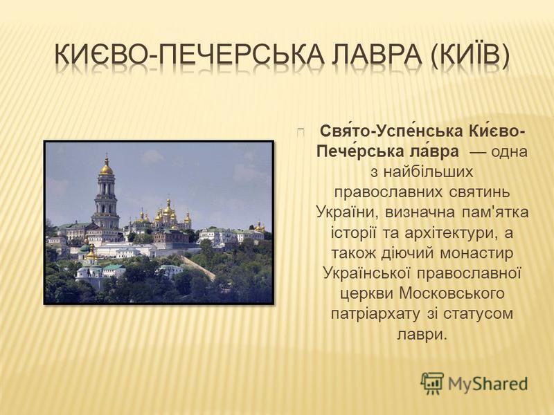 Свя́то-Успе́нська Ки́єво- Пече́рська ла́вра одна з найбільших православних святинь України, визначна пам'ятка історії та архітектури, а також діючий монастир Української православної церкви Московського патріархату зі статусом лаври.