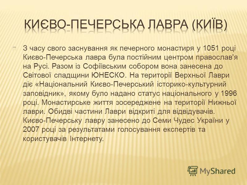 З часу свого заснування як печерного монастиря у 1051 році Києво-Печерська лавра була постійним центром православ'я на Русі. Разом із Софіївським собором вона занесена до Світової спадщини ЮНЕСКО. На території Верхньої Лаври діє «Національний Києво-П