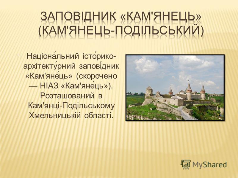 Націона́льний істо́рико- архітекту́рний запові́дник «Кам'яне́ць» (скорочено НІАЗ «Кам'яне́ць»). Розташований в Кам'янці-Подільському Хмельницькій області.
