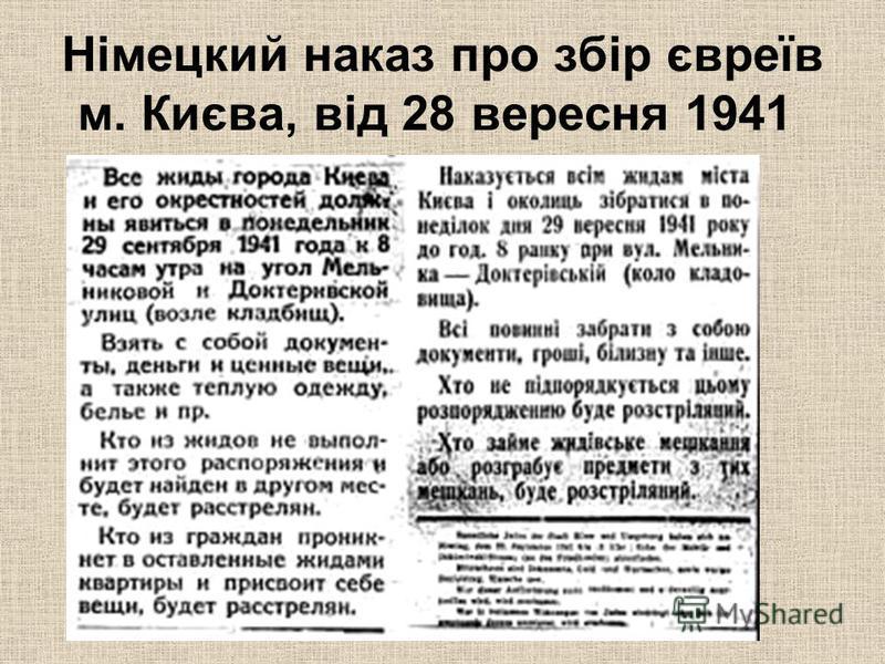 Німецкий наказ про збір євреїв м. Києва, від 28 вересня 1941