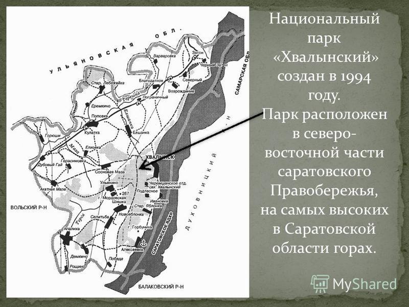 Национальный парк «Хвалынский» создан в 1994 году. Парк расположен в северо- восточной части саратовского Правобережья, на самых высоких в Саратовской области горах.