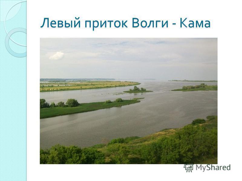 Левый приток Волги - Кама