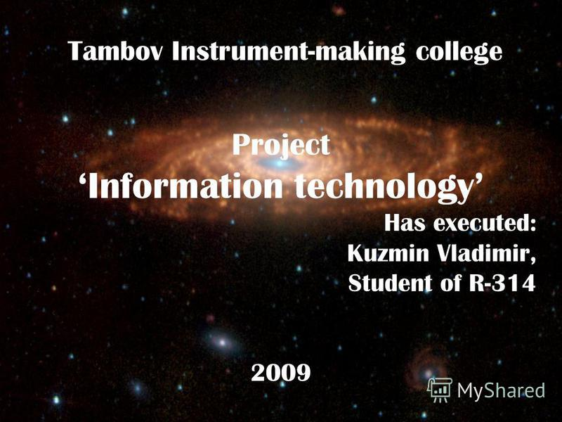 Tambov Instrument-making college Project Information technology Has executed: Kuzmin Vladimir, Student of R-314 2009