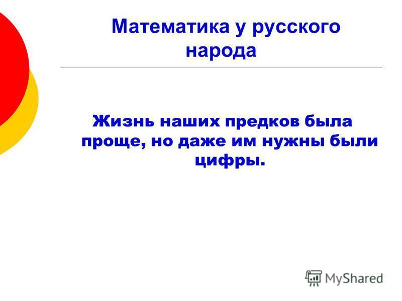 Математика у русского народа Жизнь наших предков была проще, но даже им нужны были цифры.