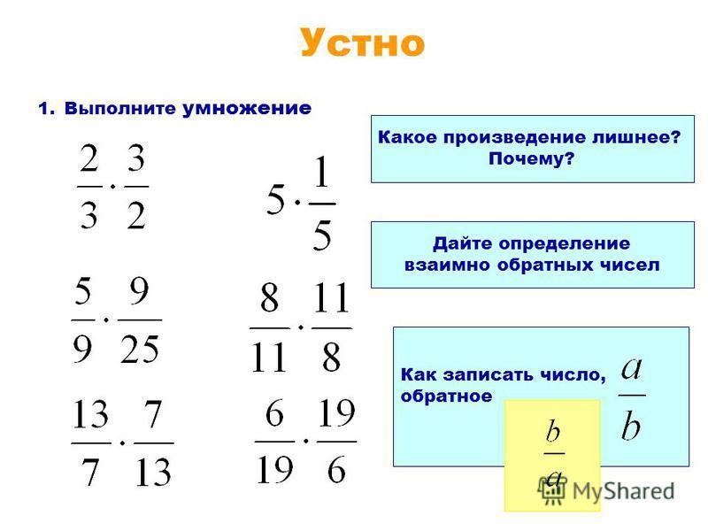 Устно 1. Выполните умножение Какое произведение лишнее? Почему? Дайте определение взаимно обратных чисел Как записать число, обратное
