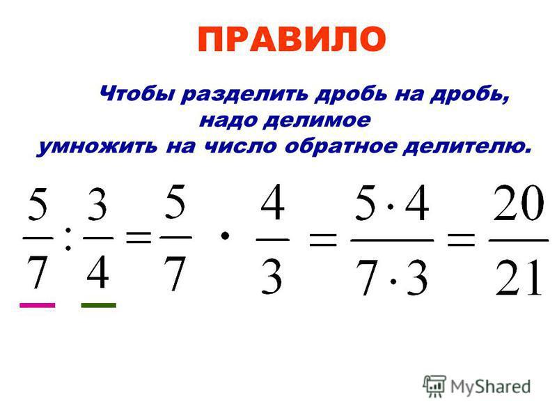 ПРАВИЛО Чтобы разделить дробь на дробь, надо делимое умножить на число обратное делителю.