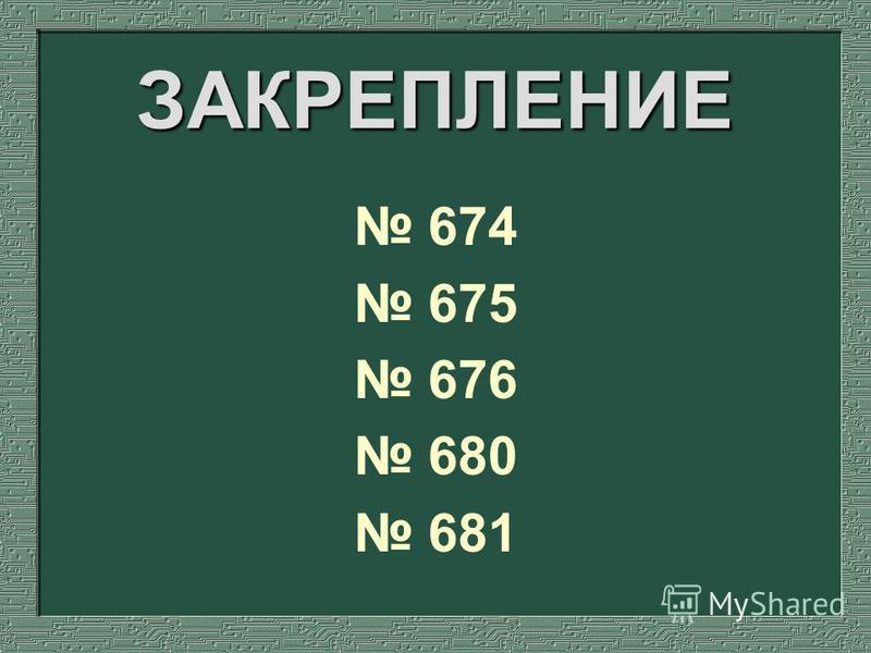 ЗАКРЕПЛЕНИЕ 674 675 676 680 681