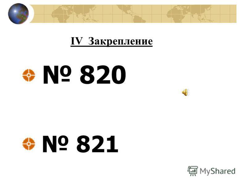IV Закрепление 820 821