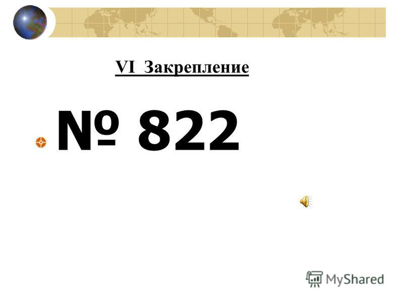 VI Закрепление 822
