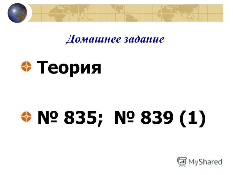 Домашнее задание Теория 835; 839 (1)