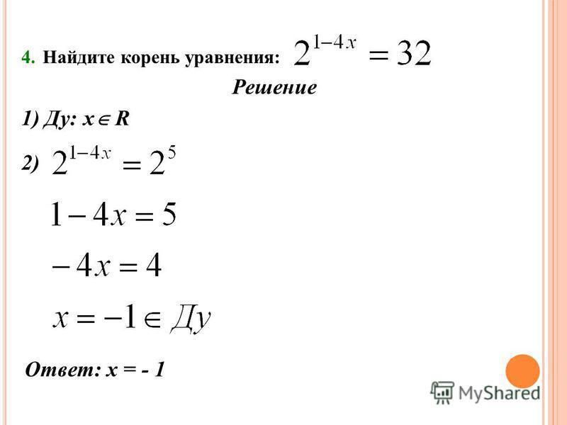 4. Найдите корень уравнения: Решение 1) Ду: х R 2) Ответ: х = - 1