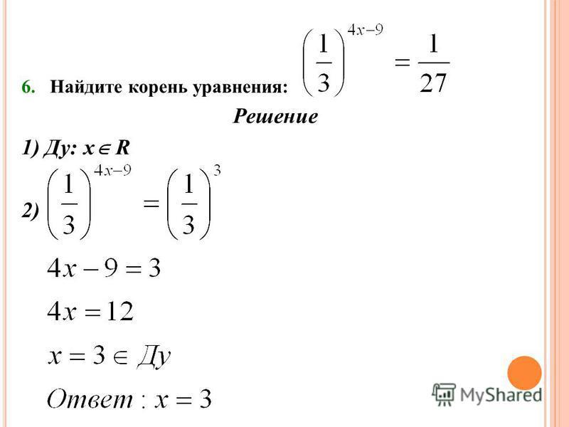 6. Найдите корень уравнения: Решение 1) Ду: х R 2)