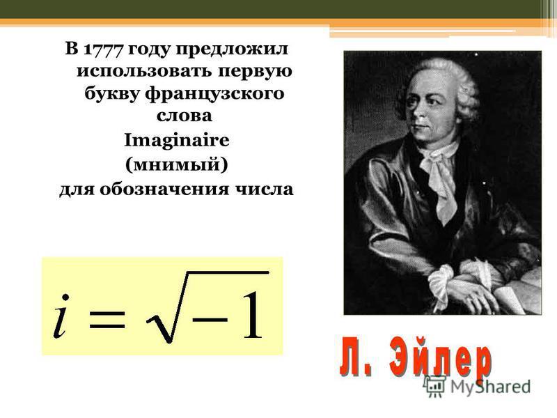 В 1777 году предложил использовать первую букву французского слова Imaginaire (мнимый) для обозначения числа