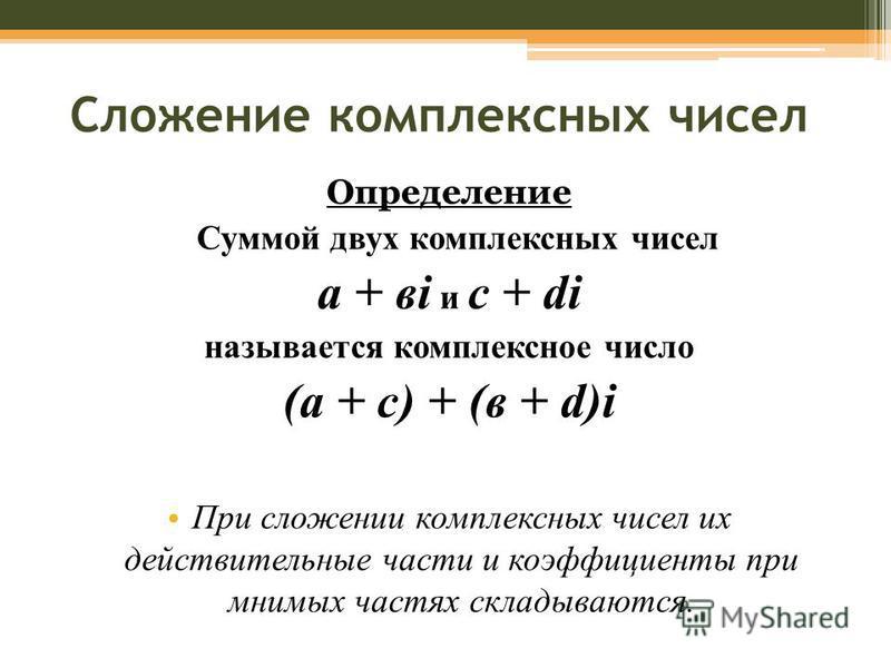 Сложение комплексных чисел Определение Суммой двух комплексных чисел а + вi и с + di называется комплексное число (a + с) + (в + d)i При сложении комплексных чисел их действительные части и коэффициенты при мнимых частях складываются.