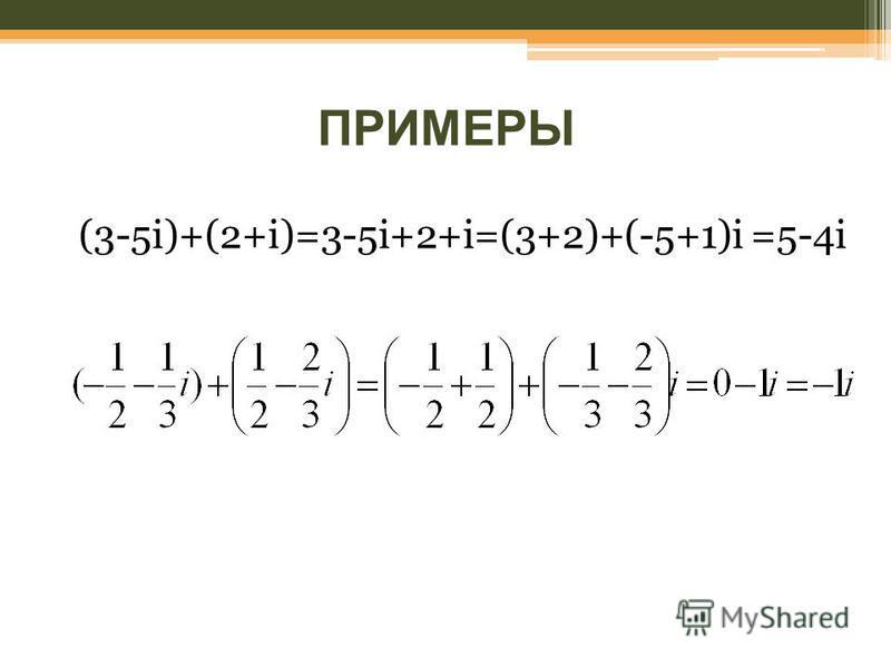 ПРИМЕРЫ (3-5i)+(2+i)=3-5i+2+i=(3+2)+(-5+1)i =5-4i