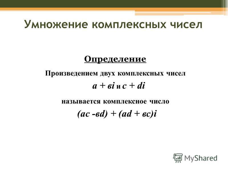 Умножение комплексных чисел Определение Произведением двух комплексных чисел а + вi и с + di называется комплексное число (ac -вd) + (ad + вс)i