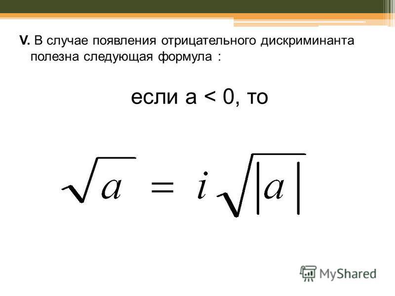 V. В случае появления отрицательного дискриминанта полезна следующая формула : если a < 0, то