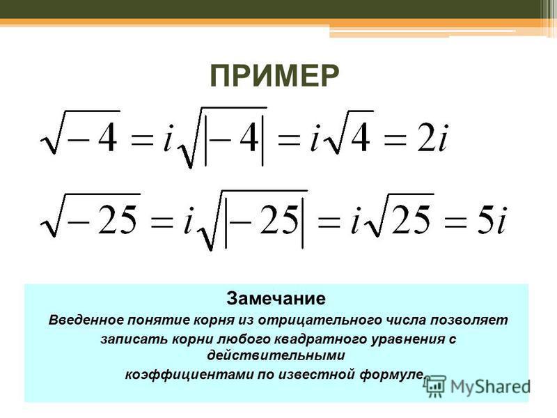 ПРИМЕР Замечание Введенное понятие корня из отрицательного числа позволяет записать корни любого квадратного уравнения с действительными коэффициентами по известной формуле.