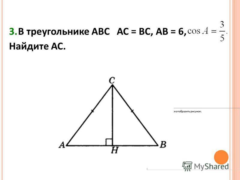 3. В треугольнике АВС АС = ВС, АВ = 6, Найдите АС.