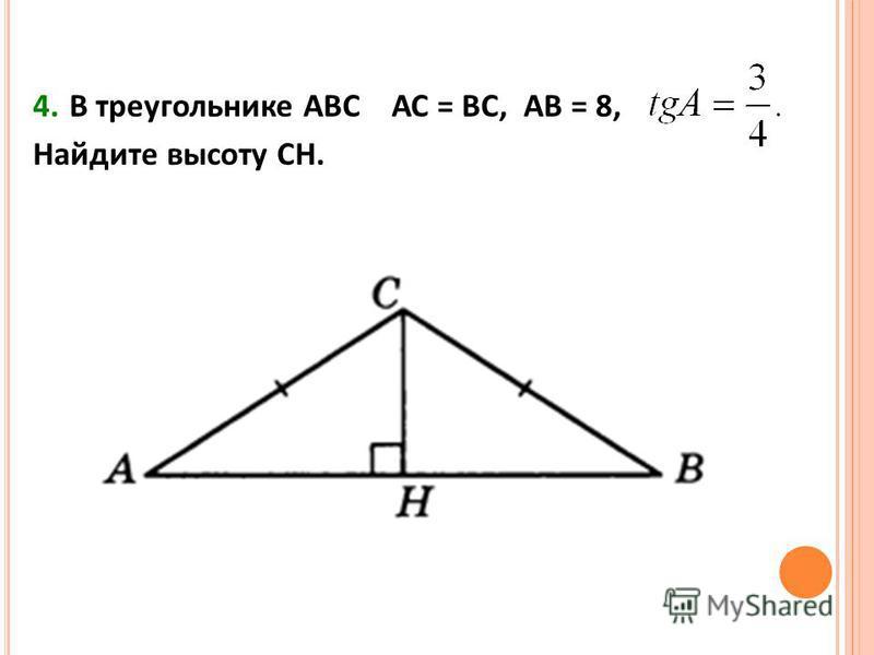 4. В треугольнике АВС АС = ВС, АВ = 8, Найдите высоту СН.