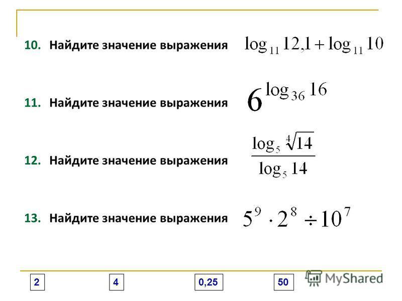 10. Найдите значение выражения 11. Найдите значение выражения 12. Найдите значение выражения 13. Найдите значение выражения 240,2550