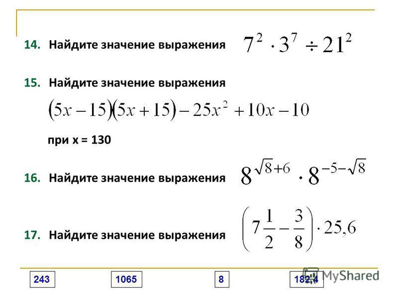 14. Найдите значение выражения 15. Найдите значение выражения при х = 130 16. Найдите значение выражения 17. Найдите значение выражения 24310658182,4